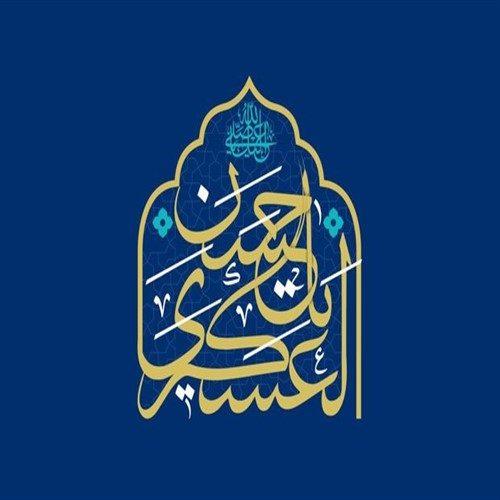 آشنایی با سیره امام حسن عسکری
