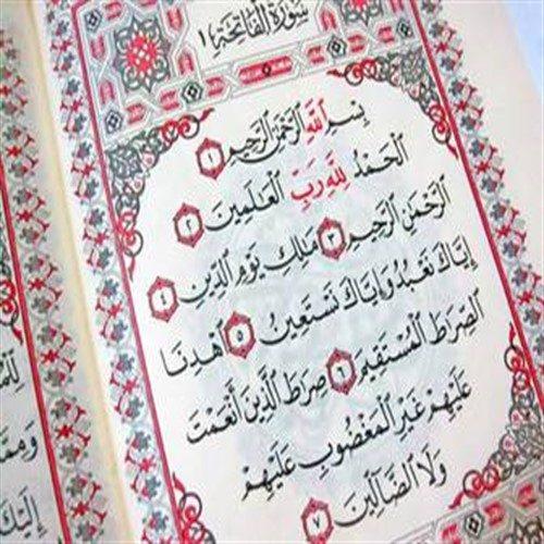 خواندن سوره حمد و آثاری که معجزه می کند!