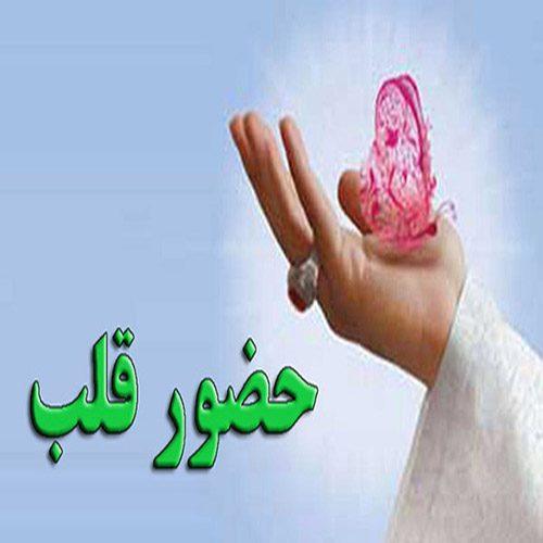 با عوامل حضور قلب در نماز آشنا شوید