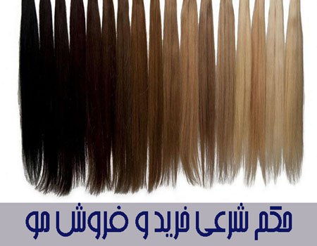 خرید و فروش موی طبیعی