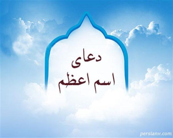 دعاهای اسم اعظم خدا