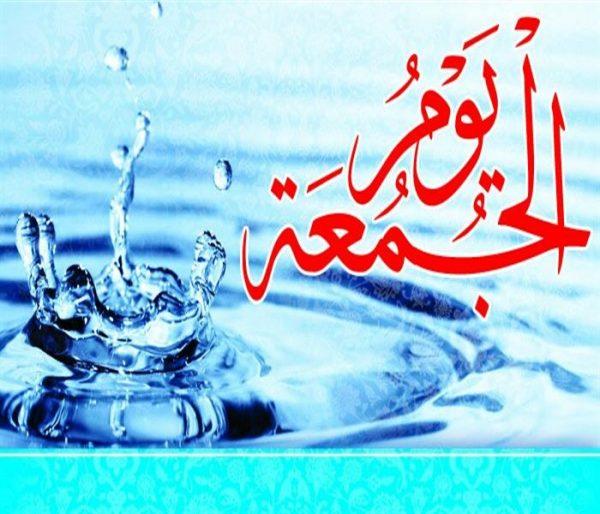 آشنایی با طریقه خواندن نماز جمعه