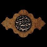 نحوه وفات ام البنین مادر حضرت عباس