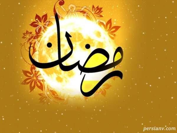 اعمال مشترک ماه مبارک رمضان