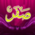 معرفی اعمال ماه صفر در مفاتیح الجنان