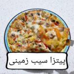 روش تهیه پیتزا سیب زمینی