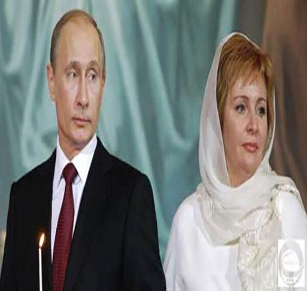 بیوگرافی ولادیمیر پوتین و همسرش