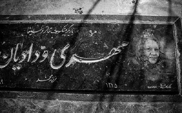 بیوگرافی مهری ودادیان