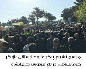 تشییع پیکر مرحوم عارف لرستانی در کرمانشاه تصاویر