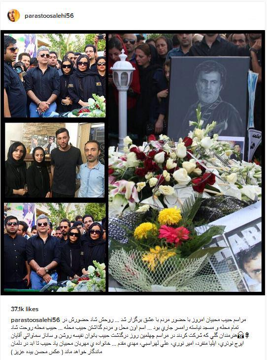 عکس های مراسم چهلم حبیب محبیان با حضور بازیگران مشهور، از پرستو صالحی و نفیسه روشن تا ایرج نوذری