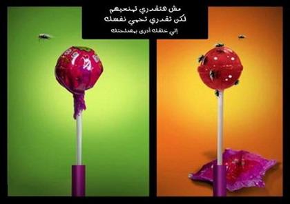 عکس : دو تبلیغ زیبا و تاثیرگذار مصری ها در خصوص حجاب
