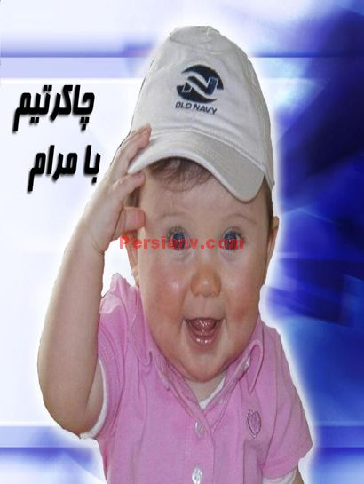 عکس : چاکرتیم با مرام !