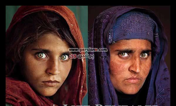 عکس : چشمان عجیب دخترافغان نشنال جئوگرافی بعد از ۲۰ سال!