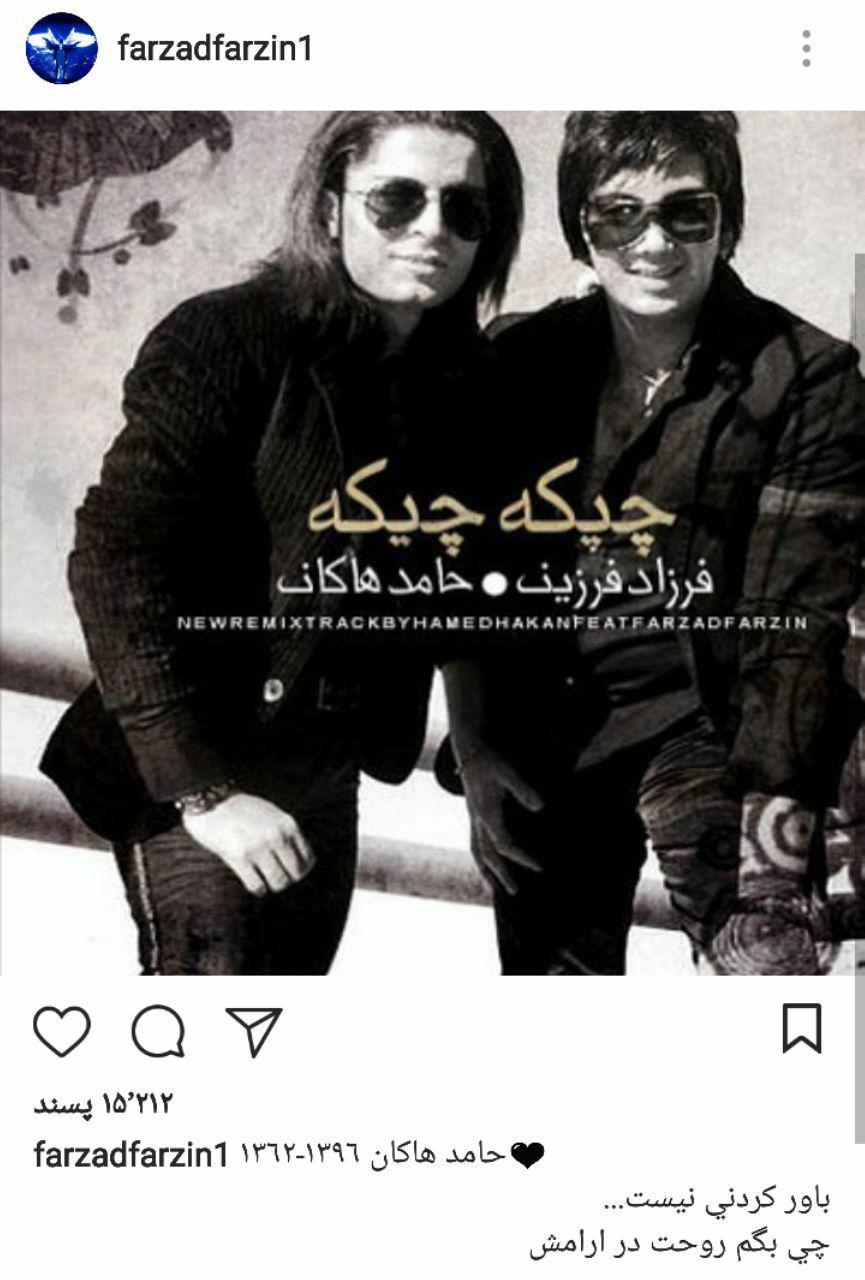بیوگرافی حامد هاکان