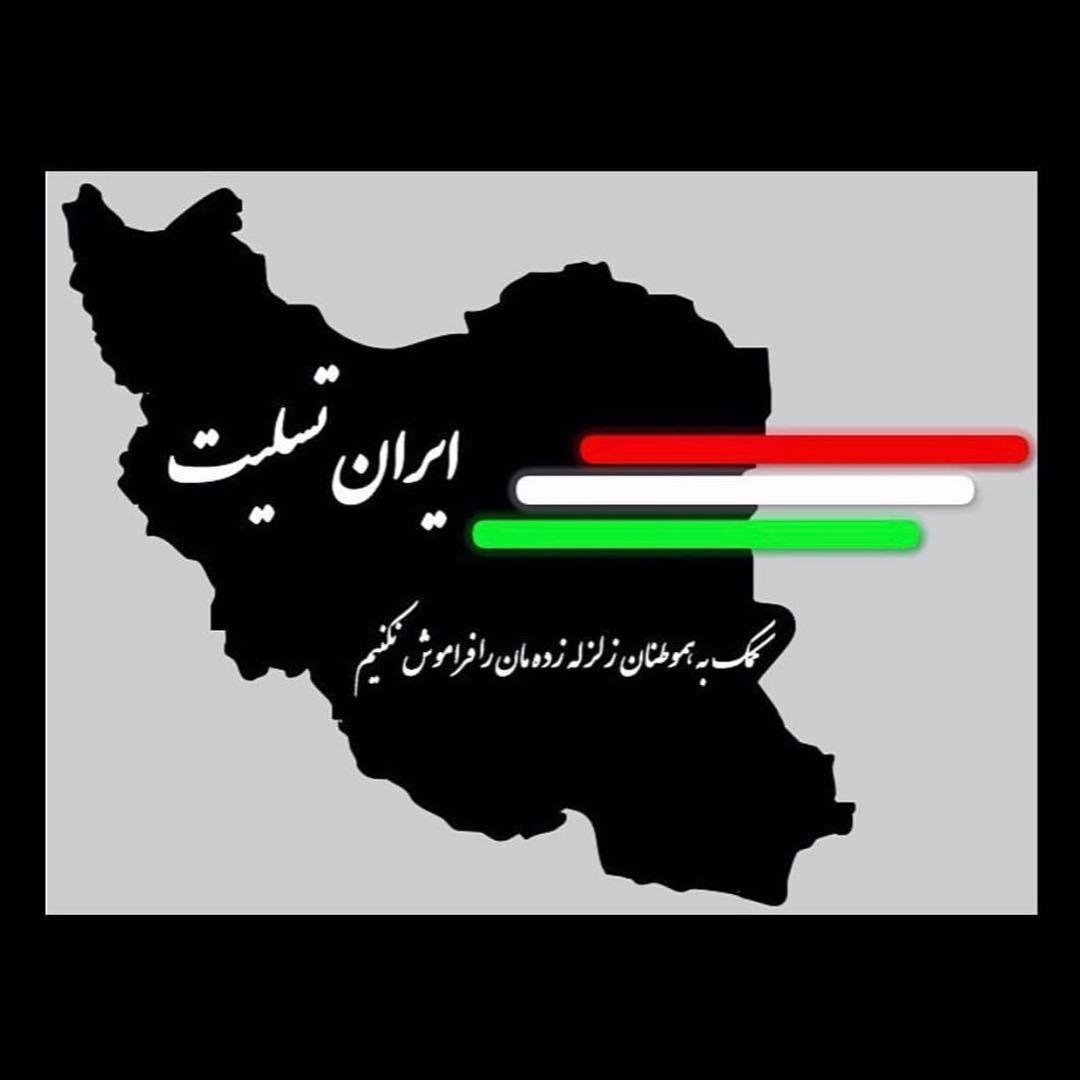 تسلیت زلزله کرمانشاه