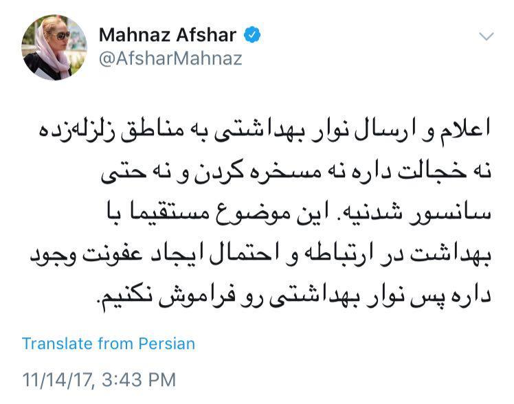 همسر مهناز افشار