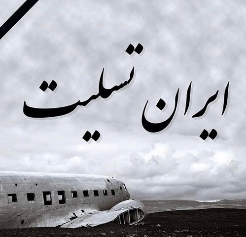 تسلیت برای سقوط هواپیمای یاسوج 2