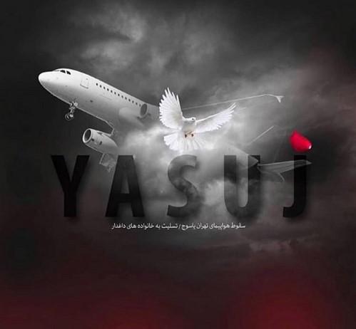 تسلیت برای سقوط هواپیمای یاسوج
