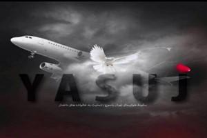 تسلیت چهره ها در پی سقوط هواپیمای مسافربری تهران – یاسوج (۱)