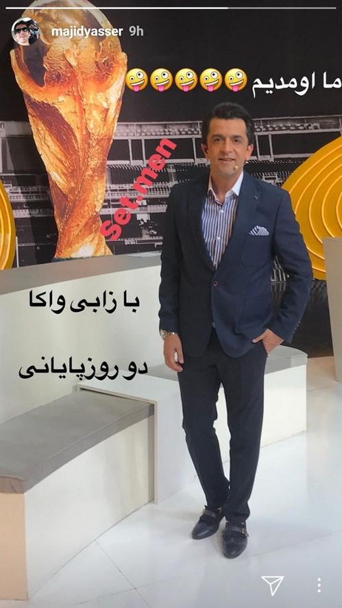 اینستاگرام هنرمندان (86) از نظرخواهی سعید عزت اللهی تا عکسی که مهراب قاسمخانی خیلی دوست داشت!