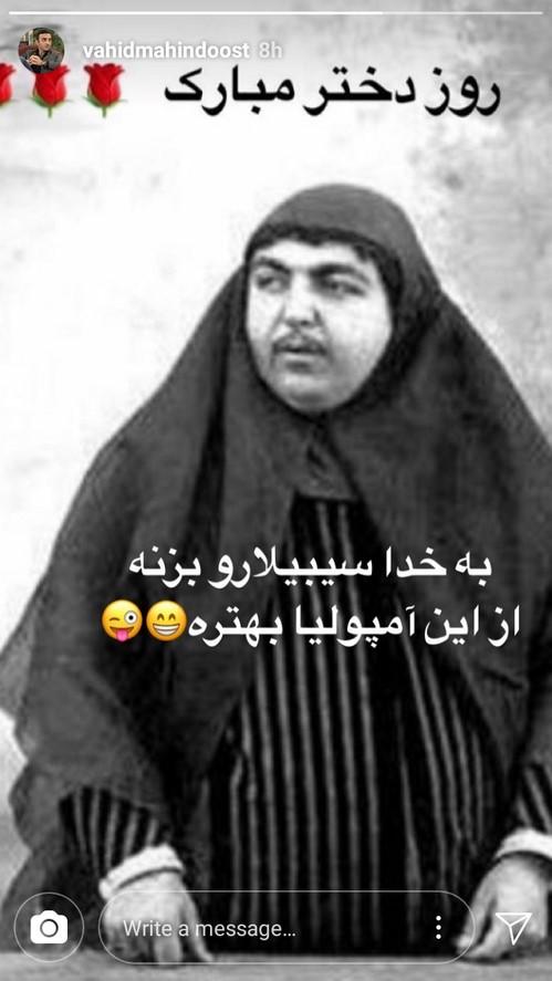 از فرزاد فرزین و بهاره رهنما تا سوژه شدن چهره سوگلی های ناصرالدین شاه! | تبریک روز دختر توسط چهره های مشهور