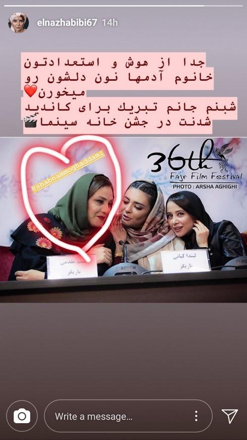 اینستاگرام هنرمندان (82) از نسخه با حجاب و معمولی سحر قریشی تا الناز حبیبی درکنار هنرمند محبوبش!