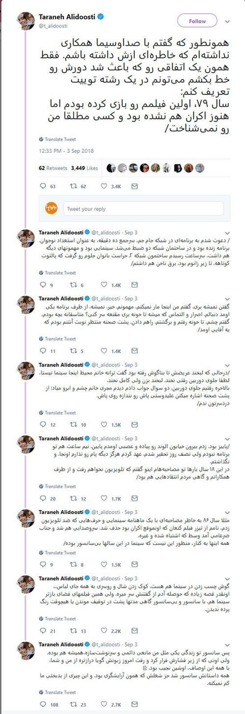 ماجرای درگیری ترانه علیدوستی و سینا ولی الله در توئیتر   باز طوفان با ترانه!