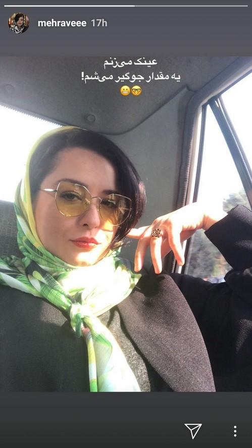 اینستاگرام هنرمندان (122) از جوگیر شدن مهراوه شریفی نیا را تا خاطره بد بهنوش بختیاری از خانه یک هنرپیشه در کانادا !!!