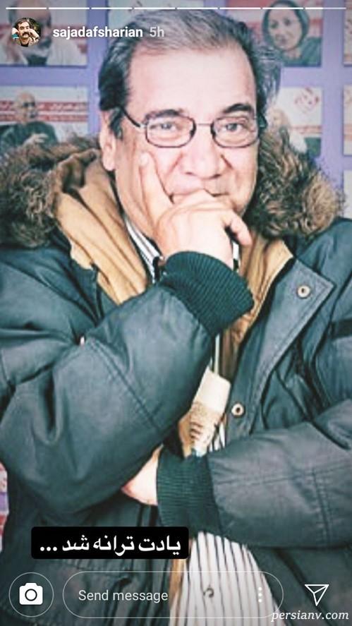 واکنش چهرهها به فوت حسین محب اهری (2) | از بهاره کیان افشار تا الناز حبیبی !
