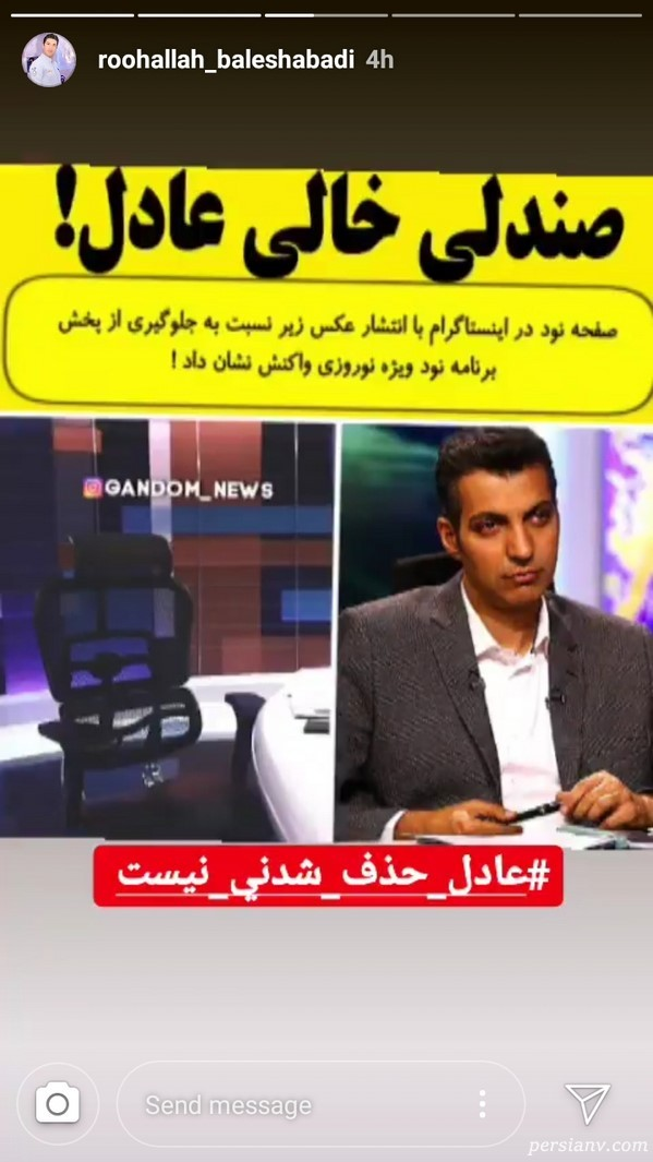 حذف عادل فردوسی پور از برنامه نود