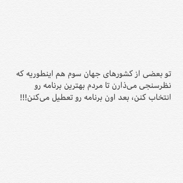 حذف عادل فردوسی پور از نود