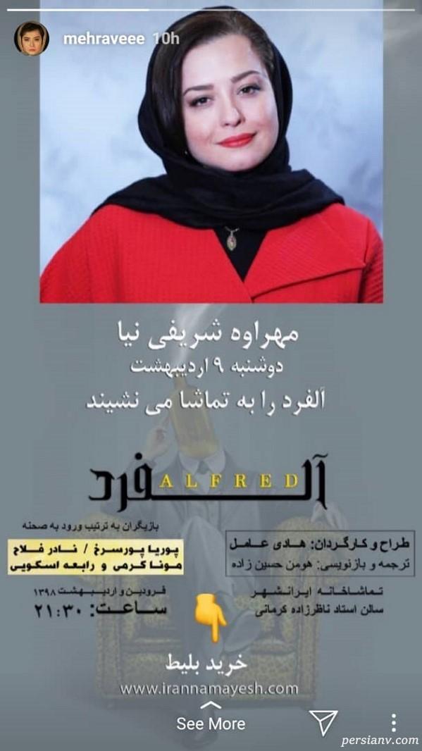 اینستاگرام هنرمندان (174) از اعتراض آزاده به حجاب جودی ابوت تا چشمان سحر !!!