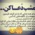 شب قدر هنرمندان | نوشته های هنرمندان برای شهادت حضرت علی (ع)