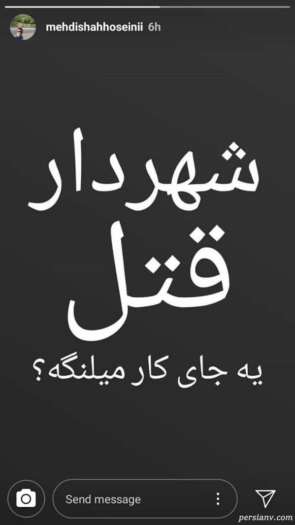 همسر محمد علی نجفی