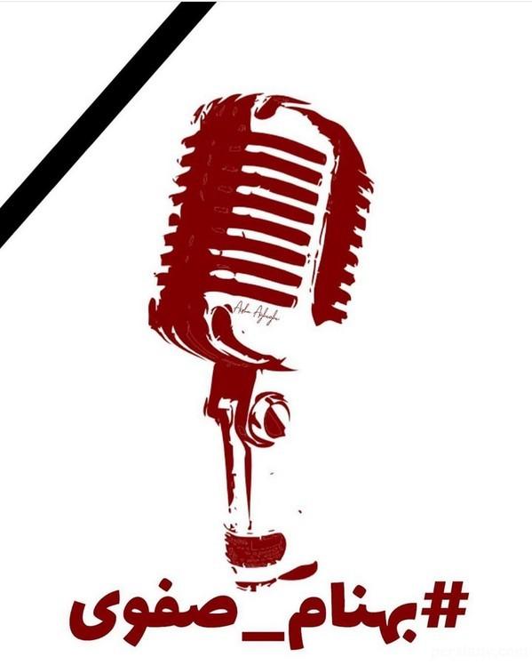 واکنشها به درگذشت بهنام صفوی | از شاهین صمدپور تا سیروان (1)