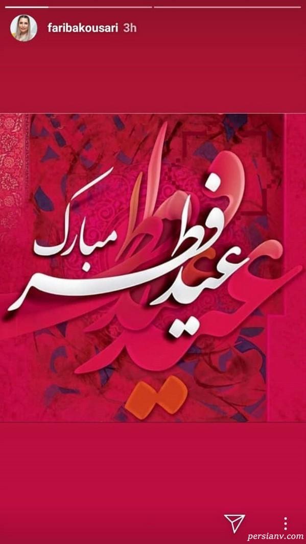تبریک عید فطر بازیگران | از شیلا خداداد تا رامبد جوان ! (1)