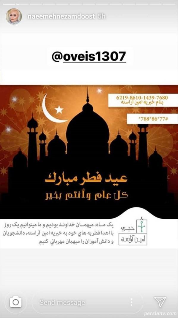 تبریک عید فطر بازیگران | از نفیسه روشن تا بهنوش طباطبایی ! (2)