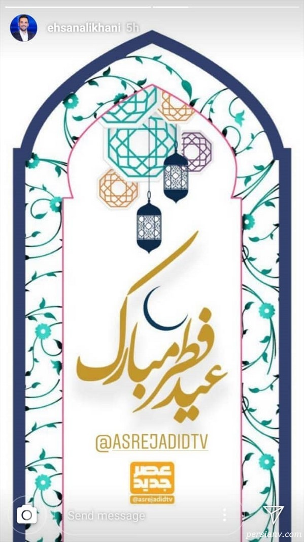 عید فطر بازیگران