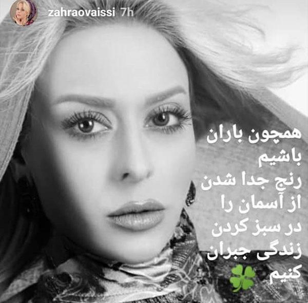 اینستاگرام هنرمندان (۲۳۳) از خوش تیپ عمه لاله تا حمایت مهدی از سارای سوخته