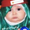 اینستاگرام هنرمندان در عاشورای حسینی (۲۳۵) از یاحسین سحر تا امروز از نگاه شهره