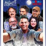 تبریک چهره ها به برندگان جشنواره فیلم فجر تا خانواده کوچک بزرگ بهار (۲۹۸)