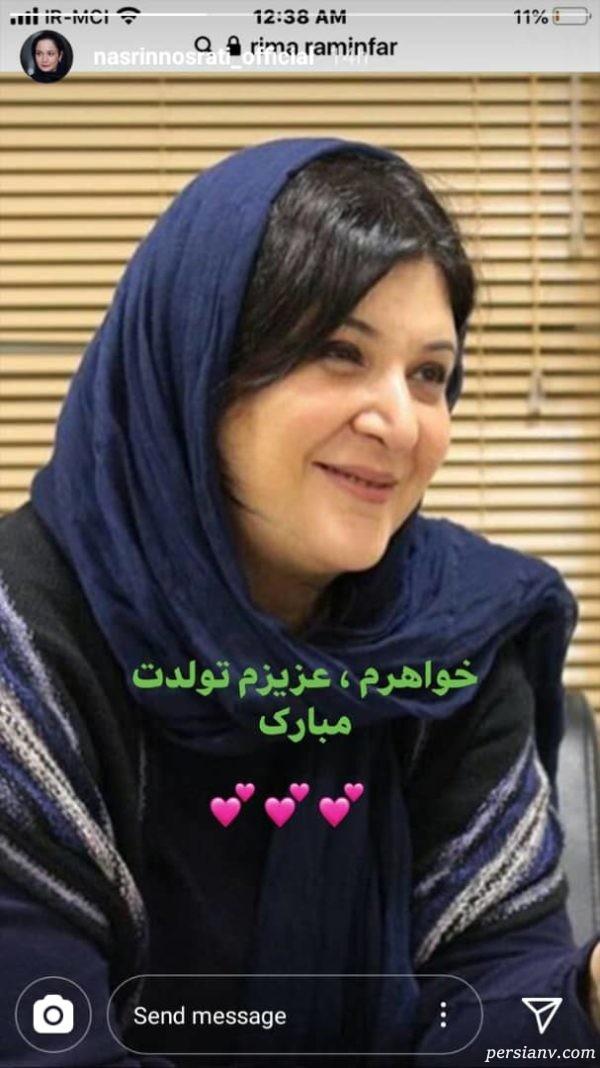 تبریک نسرین نصرتی بازیگر پایتخت برای تولد ریما رامین فر