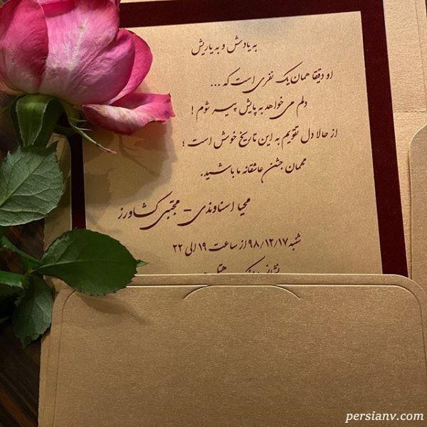 کارت عروسی خانم مجری