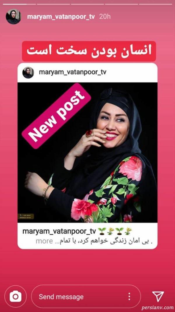 مریم وطن پور