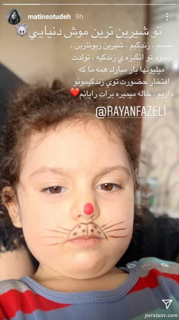 خواهرزاده متین ستوده