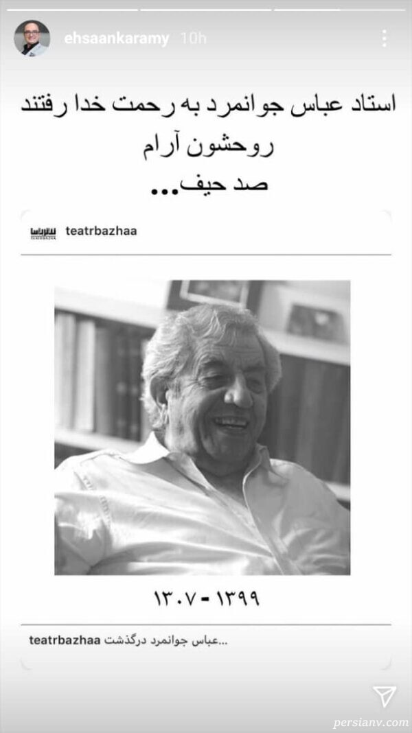 تسلیت درگذشت استاد عباس جوانمرد