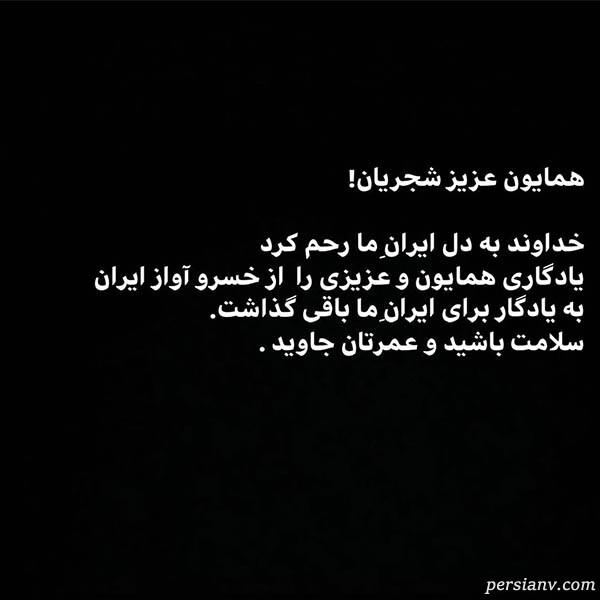 درگذشت محمدرضا شجریان