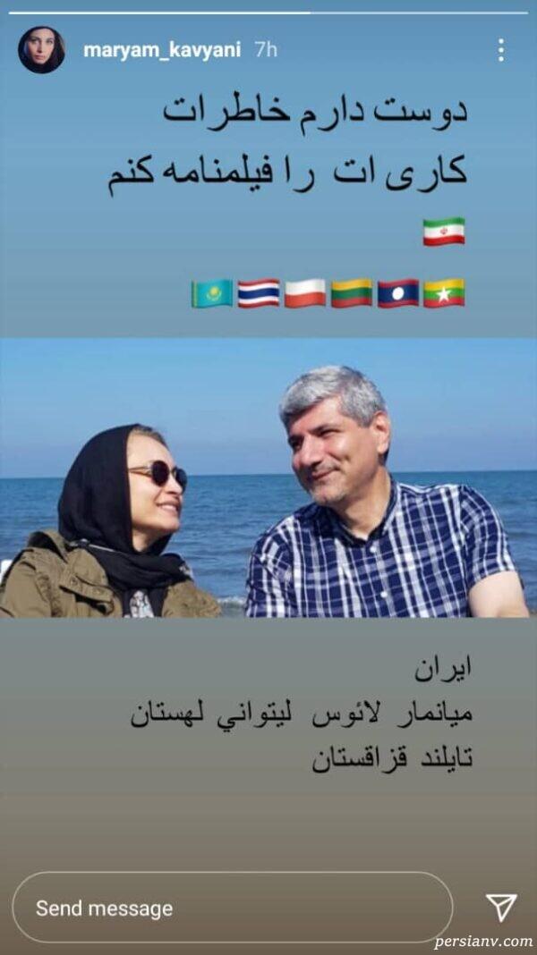 مریم کاویانی و همسرش رامین مهمان پرست