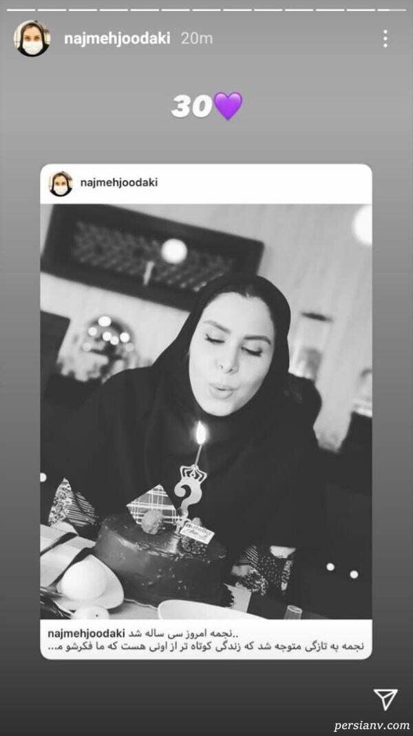 جشن تولد نجمه جودکی