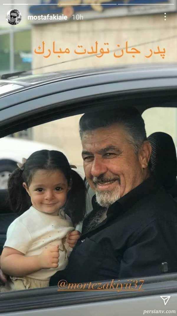 پدر و دختر مصطفی کیایی